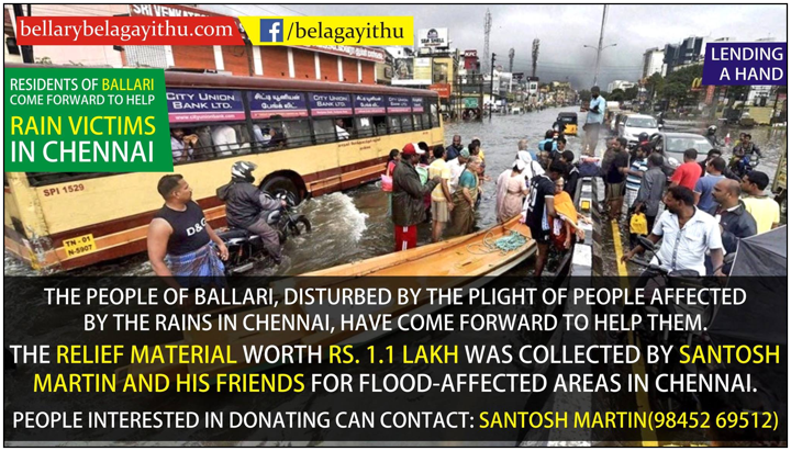 Chennai Flood : Ballari Appeal